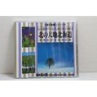 音の散策シリーズ 伝え継がれる大知と花の囁き 北の大地北海道